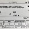 9/6 東京→福岡→札幌.
