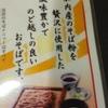 寒い日は、温泉で温まって、美味いものを食べる!!~「極楽湯 札幌弥生店  ゆうゆう停」でお得なデカ盛りそばを食ってきた~