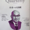 DIAMOND Quarterly SPECIAL 2017 創刊1周年記念号  (非売品)/未来への決断