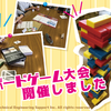 【イベント】ボードゲーム大会を開催しました!