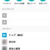 はてなブックマーク アプリ がVer3.0へ