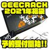 【GEECRACK】限定カラーなどが入った「2021年福袋」通販予約受付開始!