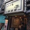 【鎌倉】小町通りのおしゃれな老舗カフェみにこむ
