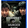 韓国映画の傑作のひとつ。「殺人の追憶」感想