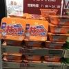 Vol.51 売り方が上手いコラボ商品!亀田の柿の種味焼きそば