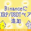 大手取引所BinanceがXRP/USDTペアを追加、リップル高騰不可避か