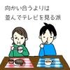 夫婦別食のすすめ