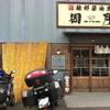 麺鮮醤油房 周月 山口平生店(山口拉麺維新2012その4)
