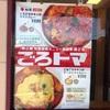 【松屋】ごろごろチキンチーズトマトカレー トマトのうまみ爆発かよ
