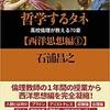『哲学するタネ 高校倫理が教える70章』西洋思想編①・②が2冊同時刊行!