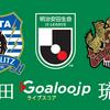 J2リーグ第17節 ‐ ブラウブリッツ秋田 VS FC琉球に試合プレビュー