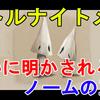 【リトルナイトメア】DLC第3弾  『静寂のアトリエ』にて、ついに明かされるノームの素顔!ノームの正体について、解説、考察します【ホラー/Little nightmares】