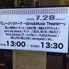 ミュージックパーク ~Girls&Music Theater~@渋谷 duo MUSIC EXCHANGE レポート