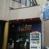 羽衣湯(渋谷区1番)