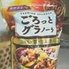 期間限定ごろっとグラノーラいも栗なんきんが美味しすぎる!!!