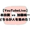 【YouTubeLive】本田翼 vs 加藤純一 どちらが人を集めた?