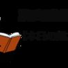 読書の面白さと共感という体験【読書感想文✍】