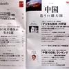 週刊東洋経済 2019年10月05日号 中国 危うい超大国/日の丸半導体が生きる道/ホンダをむしばむ危機の正体