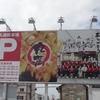 ホワイト餃子1番弟子の茨城県古河市の「丸満餃子」へ行って来ました!