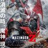映画「劇場版 マジンガーZ/INFINITY」感想まとめ 往年のファンにはたまらない設定、演出!