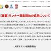 「大阪マラソン 2020」エントリー開始延期!…で、思ったこと