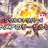 【ソウルキャリバー6】初級編 ナイトメアでリーサルヒットを狙う駆け引き