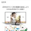 子供の写真整理アプリFammの新サービス「FammDVD」をお試ししてみた