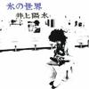 氷の世界 / 井上陽水 (1973/2018 ハイレゾ 192/24)