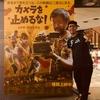 【感想】映画「カメラを止めるな!」(ネタバレなし)