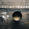 【4月第5週】ヘルシーおやつの新商品情報!