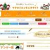 アンケートサイトで節約!月一万円ゲット!!