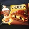 チョコパイ エチオピア珈琲とキャラメルナッツ!コンビニで買えるカロリーや値段が気になるチョコ菓子