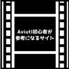 【Aviutl】Aviutl初心者が参考になるサイト