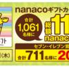 nanacoのキャンペーンをチェック!2018年5月版