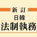 日韓の 法令に 関すること(など) 〜改め文方式と 新旧対照表方式〜