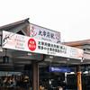 【永久保存版】元福岡市民が全力で1泊2日の福岡市周辺観光してみた