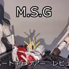 【MSG】 コンバートキャリアー レビュー その3