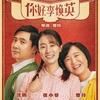 中国映画レビュー「你好,李焕英 Hi, Mom」