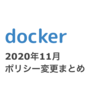 Docker ポリシー変更まとめ(2020年11月)