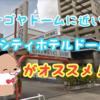 ナゴヤドームに近い!  格安 シティホテル ドーム がおすすめ!【徒歩17分】