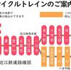 自転車で電車に乗ろう! 1.米原-彦根  近江鉄道の「サイクルトレイン」と「バリアフリー」