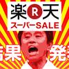 ネットショップだけで年商10億円を目指す楽天店長ブログ|楽天スーパーセール結果発表!!