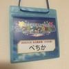 【閑話】白猫PJファンミーティング2018 名古屋 夕方の部に参加したよ!【前編】