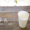生理痛は過剰なホルモンが原因?牛乳は危険って本当?