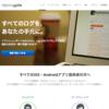 ニフティクラウド mobile backend アプリ開発セミナー レポート その2
