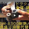 2020年07月08日(水) 04時04分58秒 #メルカリmercariブレニー技研Blenny GM-8300 テーマ:ブログ エポキシ樹脂 使用事例 教えて #メルカリmercariブレニー技研Blenny https://www.mercari.com/jp/u/758877658/    GM-8300       /////////****  *****///////// //////////////////////////////////////////// ++++++++++++++ +