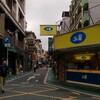 台湾旅行:二日目。永康街。青田茶館。