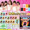 【単品購入可】AKB48 神推し プレート 第1弾