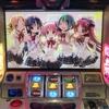 まどかマギカ2(まどマギ2)の設定6で6万円の大惨敗をした件。