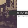 【海外記事より】社会の崩壊